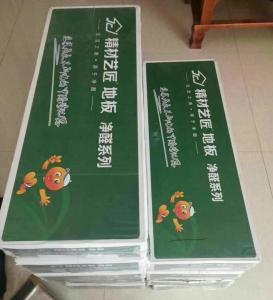 中国板材十大品牌精材...